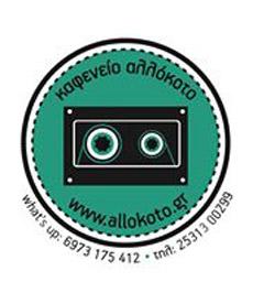 Cafe Bar Alokoto Rhodes | Sintagmatos Kriton 4-8 Komotini