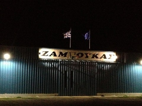 Zampoukas Furniture Factory