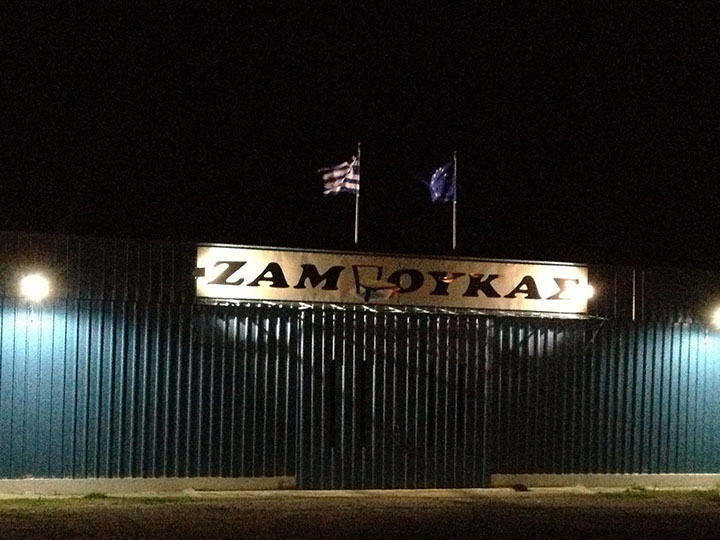 Zampoukas Furniture Factory