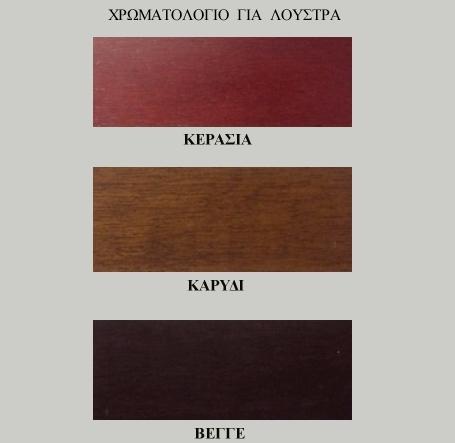 Χρωματολόγιο για Λούστρα